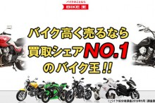 bike-ou