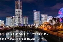 yokohama_bike_kaitori